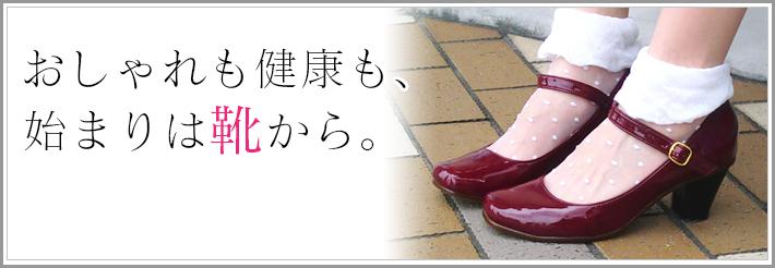 おしゃれも健康も、始まりは靴から。