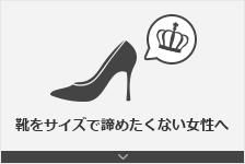 靴をサイズで諦めたくない女性へ