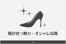 靴が持つ魅力・オシャレな靴