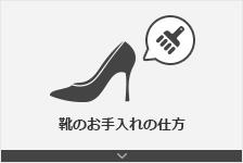 靴のお手入れの仕方
