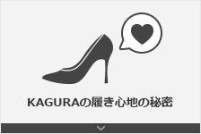 KAGURAの履き心地の秘密