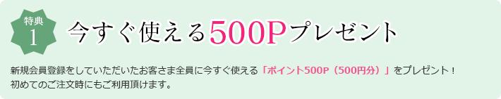 特典1今すぐ使える1,000Pプレゼント