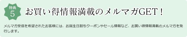 特典5お買い得情報満載のメルマガGET!