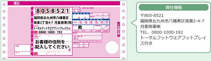 佐川急便に持ってきてもらった着払伝票のお届け先欄に弊社住所・弊社名、ご依頼主にお客様の住所・お名前をご記入下さい