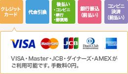 お支払いは、クレジットカード・代金引換・後払い・銀行振込がご利用いただけます。